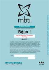 MBTI® Step I Self-Scorable Answer Sheet in Greek - 10 per pack